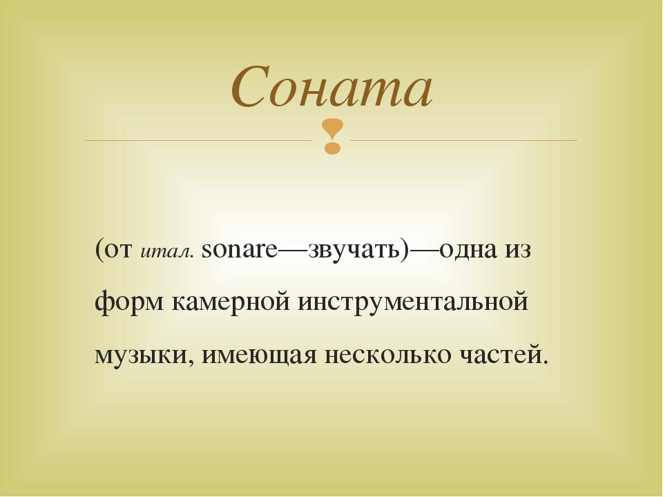 (от итал. sonare—звучать)—одна из форм камерной инструментальной музыки, име...