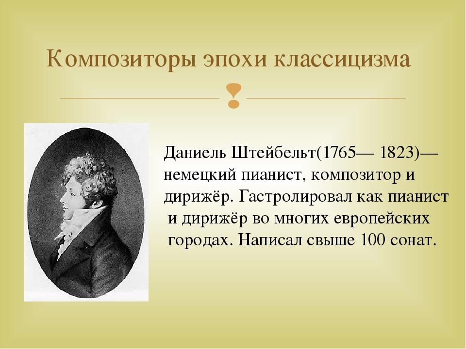 Композиторы эпохи классицизма Даниель Штейбельт(1765— 1823)— немецкий пианист...