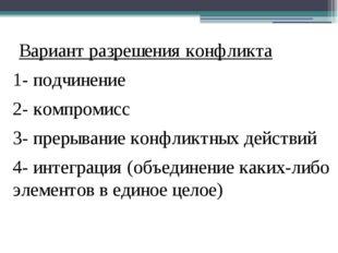 Вариант разрешения конфликта 1- подчинение 2- компромисс 3- прерывание конфл