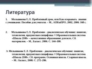 Литература 1. Мельникова Е.Л. Проблемный урок, или Как открывать знания с уче