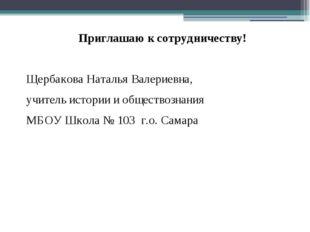 Приглашаю к сотрудничеству! Щербакова Наталья Валериевна, учитель истории и о