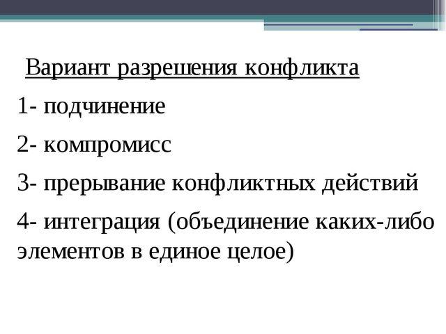 Вариант разрешения конфликта 1- подчинение 2- компромисс 3- прерывание конфл...