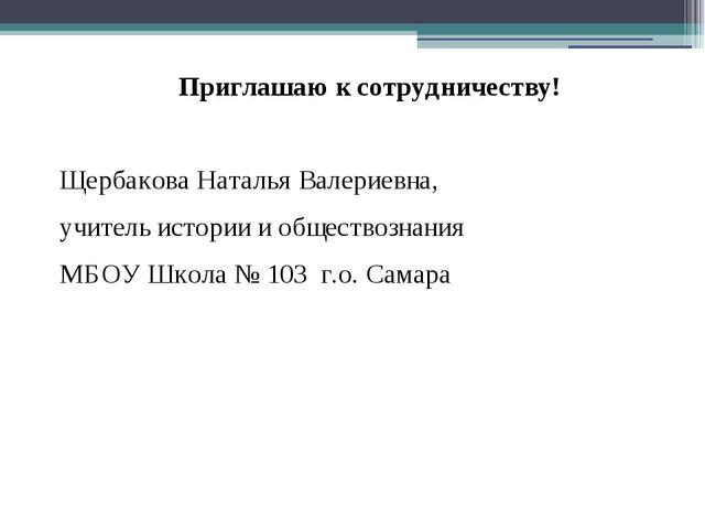 Приглашаю к сотрудничеству! Щербакова Наталья Валериевна, учитель истории и о...