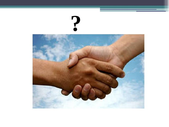 ? тема урока: СПОСОБЫ РАЗРЕШЕНИЯ МЕЖЛИЧНОСТНЫХ КОНФЛИКТОВ