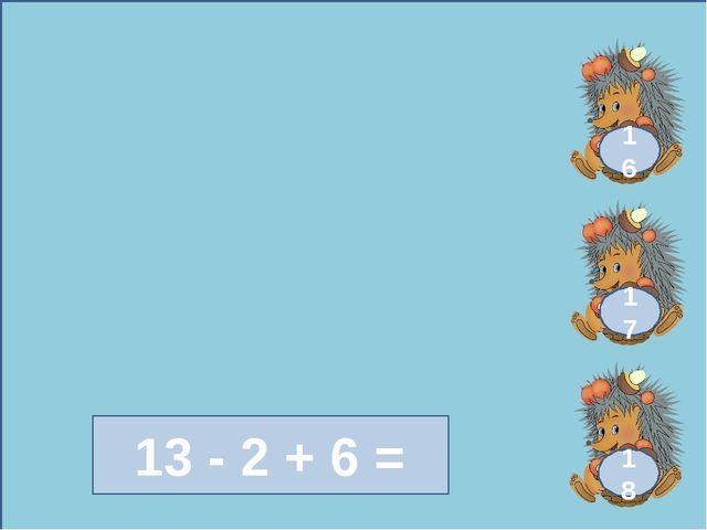 13 - 2 + 6 = 17