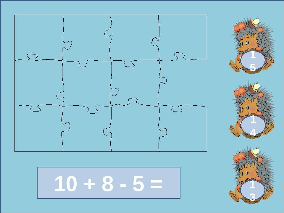 10 + 8 - 5 = 13 15 14