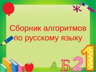Сборник алгоритмов по русскому языку