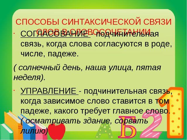 СПОСОБЫ СИНТАКСИЧЕСКОЙ СВЯЗИ СЛОВ В СЛОВОСОЧЕТАНИИ СОГЛАСОВАНИЕ - подчинител...