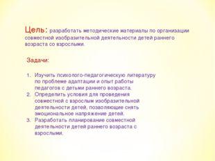 Цель: разработать методические материалы по организации совместной изобразите