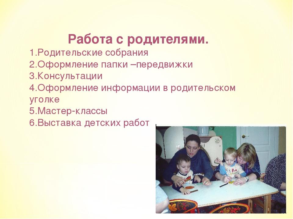 Работа с родителями. Родительские собрания Оформление папки –передвижки Конс...
