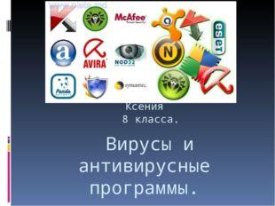 Вирусы и антивирусные программы. Презентацию сделала Костыгова Ксения 8 клас