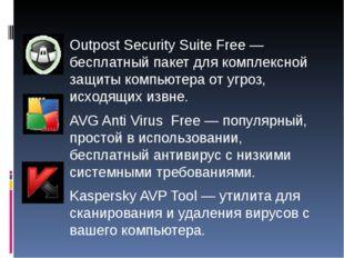Outpost Security Suite Free — бесплатный пакет для комплексной защиты компью