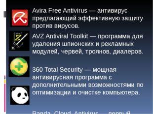 Avira Free Antivirus — антивирус предлагающий эффективную защиту против вирус