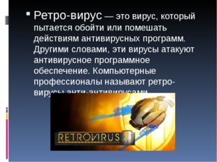 Ретро-вирус — это вирус, который пытается обойти или помешать действиям антив