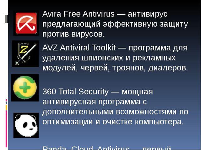 Avira Free Antivirus — антивирус предлагающий эффективную защиту против вирус...