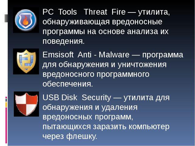 PC Tools Threat Fire — утилита, обнаруживающая вредоносные программы на основ...