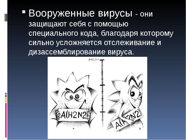 Вооруженные вирусы - они защищают себя с помощью специального кода, благодаря...