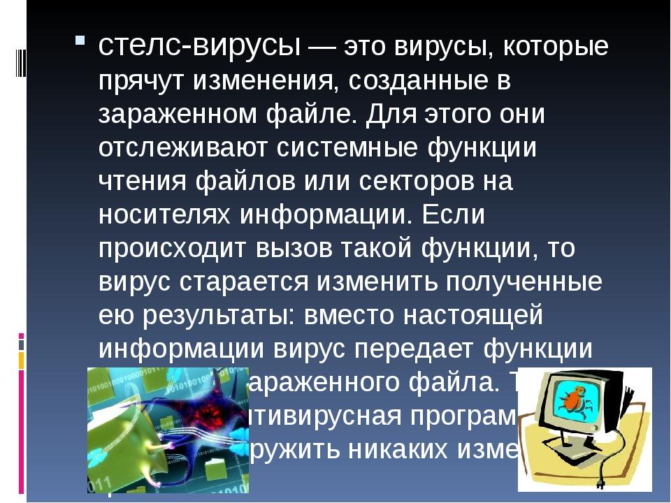 стелс-вирусы — это вирусы, которые прячут изменения, созданные в зараженном ф...