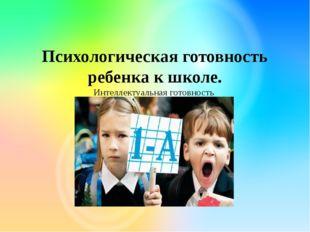 Психологическая готовность ребенка к школе. Интеллектуальная готовность Личн