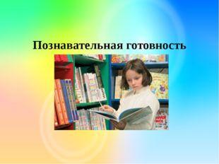 Познавательная готовность ребенка к школе.