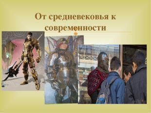 От средневековья к современности 