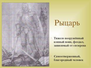 Рыцарь Тяжело вооружённый конный воин, феодал, зависимый от сюзерена Самоотве