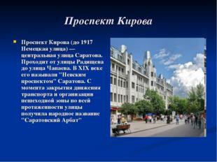 Проспект Кирова Проспект Кирова (до 1917 Немецкая улица) — центральная улица
