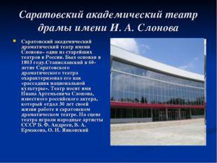 Саратовский академический театр драмы имени И. А. Слонова Саратовский академи