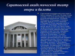 Саратовский академический театр оперы и балета Саратовский академический теат
