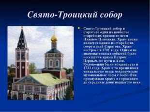 Свято-Троицкий собор Свято-Троицкий собор в Саратове один из наиболее старейш