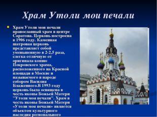 Храм Утоли мои печали Храм Утоли мои печали православный храм в центре Сарато