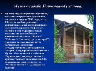 Музей-усадьба Борисова-Мусатова. Музей-усадьба Борисова-Мусатова, знаменитого