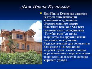Дом Павла Кузнецова. Дом Павла Кузнецова является центром популяризации знаме