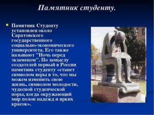 Памятник студенту. Памятник Студенту установлен около Саратовского государств