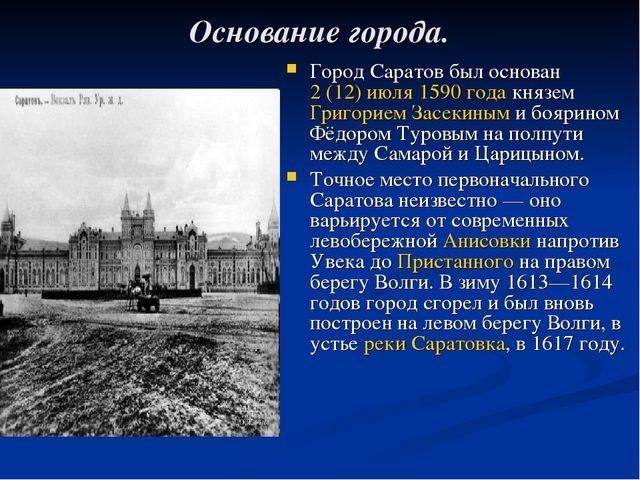 Основание города. Город Саратов был основан 2 (12) июля 1590 года князем Григ...
