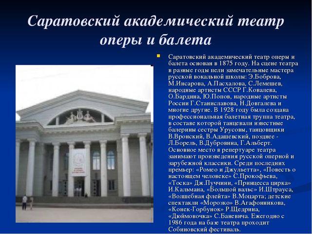 Саратовский академический театр оперы и балета Саратовский академический теат...