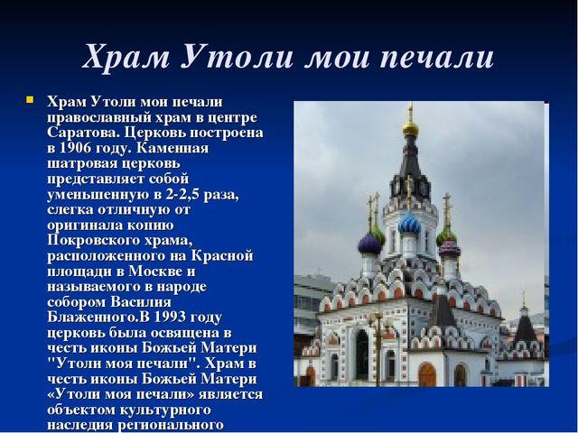 Храм Утоли мои печали Храм Утоли мои печали православный храм в центре Сарато...