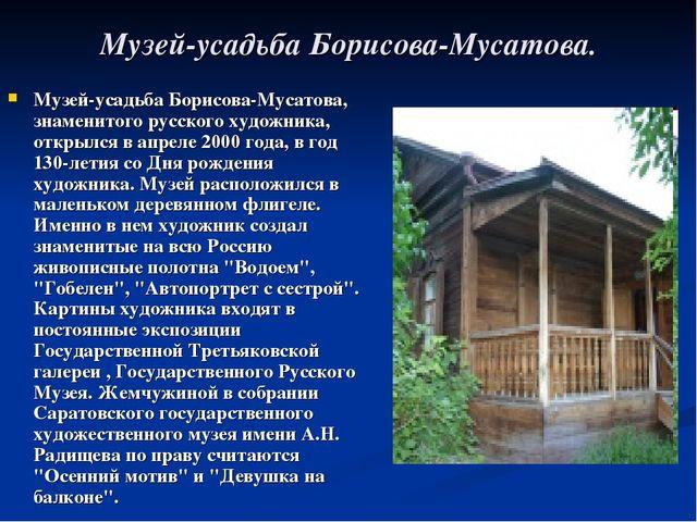 Музей-усадьба Борисова-Мусатова. Музей-усадьба Борисова-Мусатова, знаменитого...
