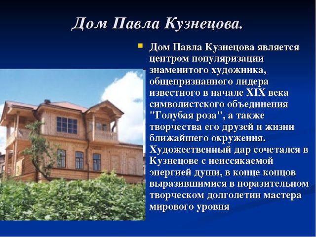Дом Павла Кузнецова. Дом Павла Кузнецова является центром популяризации знаме...