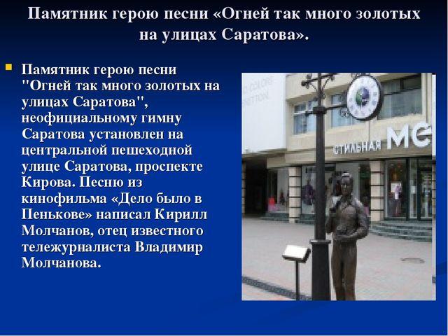 Памятник герою песни «Огней так много золотых на улицах Саратова». Памятник г...