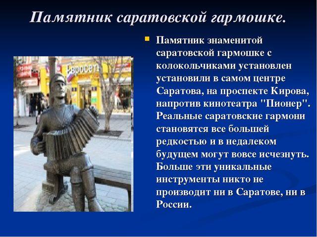 Памятник саратовской гармошке. Памятник знаменитой саратовской гармошке с кол...