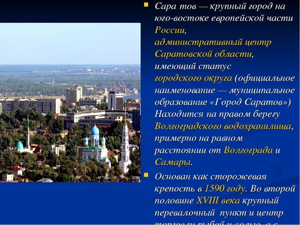 Сара́тов— крупный город на юго-востоке европейской части России, администрат...