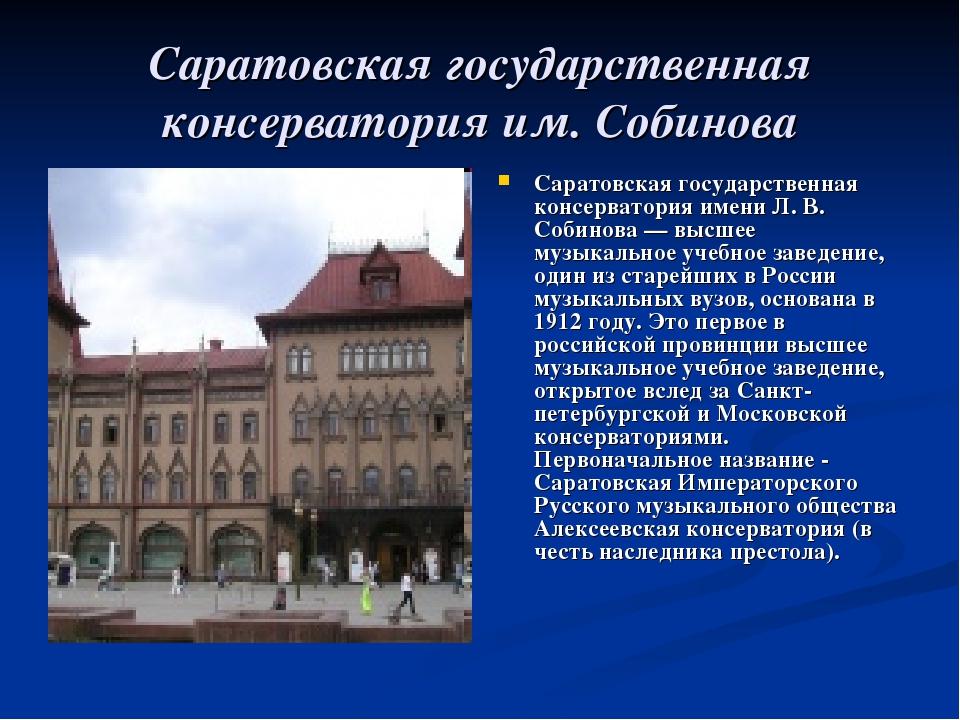 Саратовская государственная консерватория им. Собинова Саратовская государств...