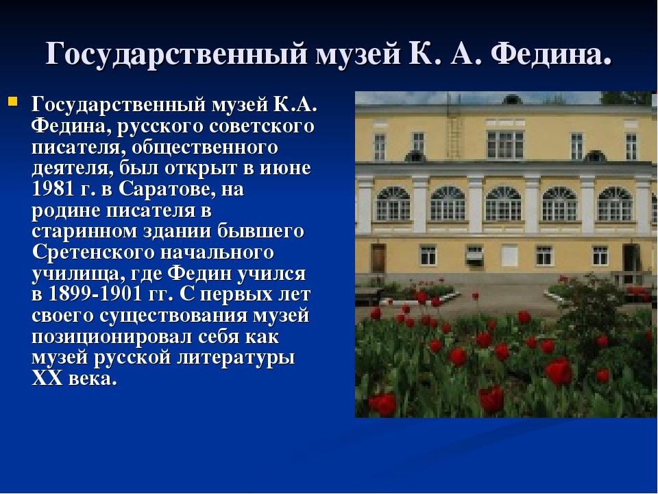 Государственный музей К. А. Федина. Государственный музей К.А. Федина, русско...