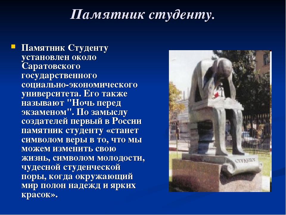Памятник студенту. Памятник Студенту установлен около Саратовского государств...