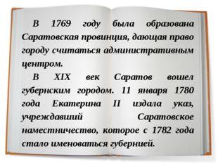 В 1769 году была образована Саратовская провинция, дающая право городу считат