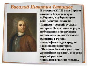 Василий Никитич Татищев В середине XVIII века Саратов входил в Астраханскую