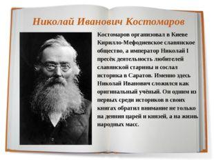 Николай Иванович Костомаров Костомаров организовал в Киеве Кирилло-Мефодиевск