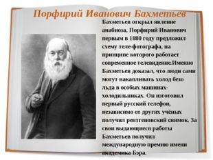 Порфирий Иванович Бахметьев Бахметьев открыл явление анабиоза, Порфирий Ивано