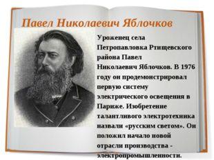 Павел НиколаевичЯблочков Уроженец села Петропавловка Ртищевского районаПаве